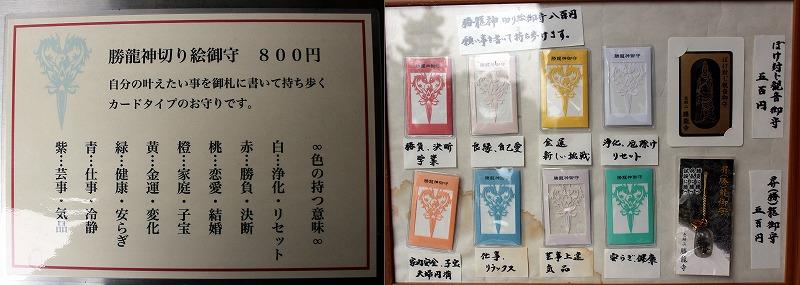 京都 勝龍寺のお守り