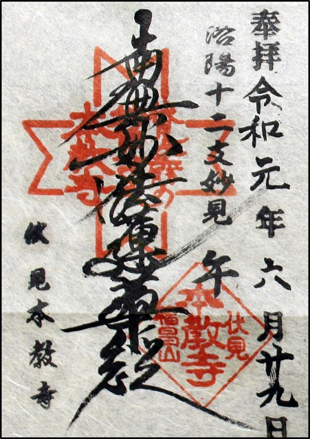 京都 本教寺の御朱印