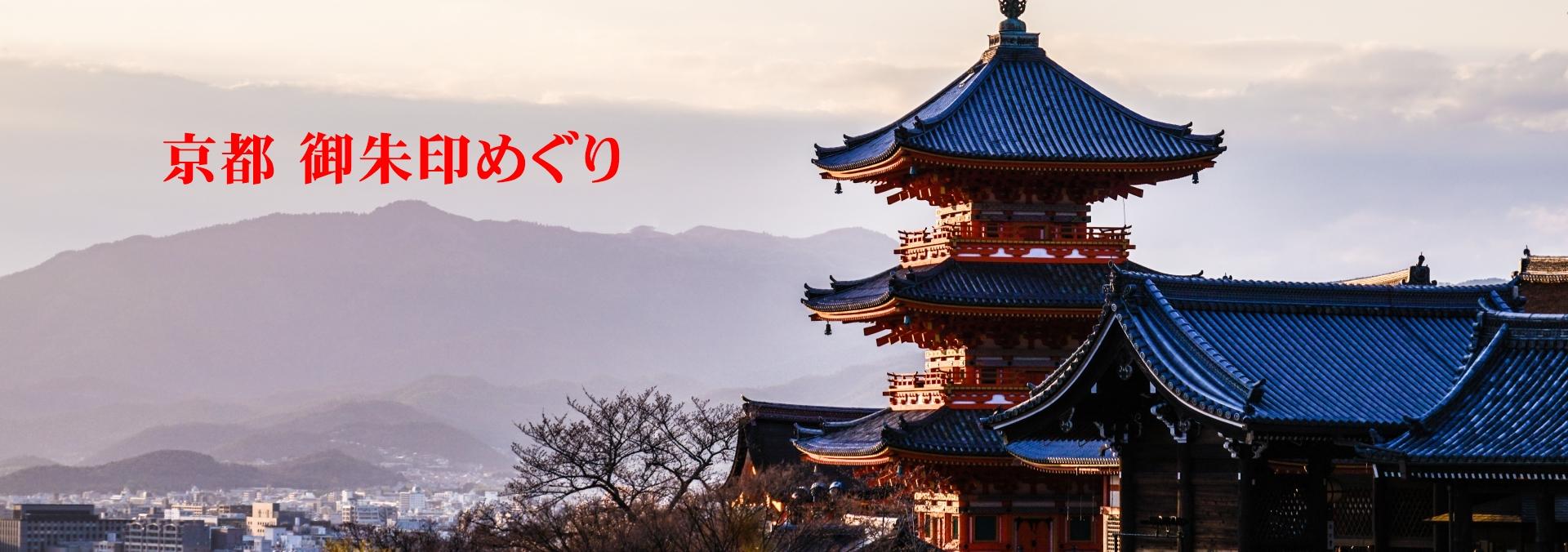 京都御朱印帳めぐり