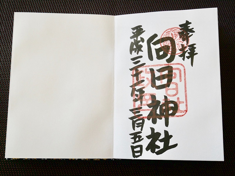 京都 向日神社の御朱印