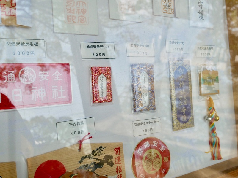 京都 向日神社のお守り