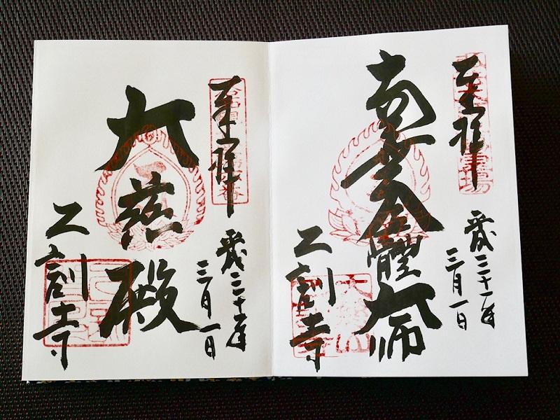 京都 乙訓寺の御朱印