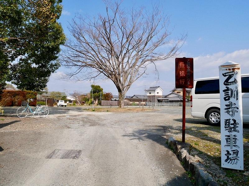 京都 乙訓寺 駐車場