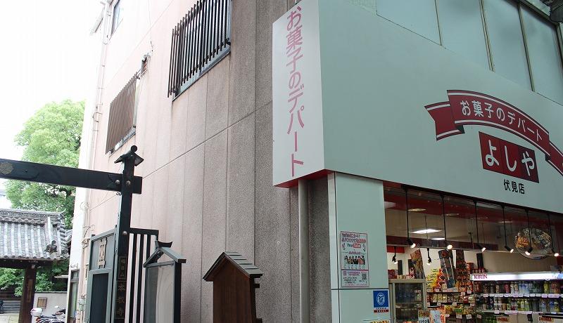 京都 本教寺 正面出入口