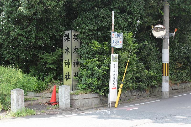 梨木神社 東側の塔