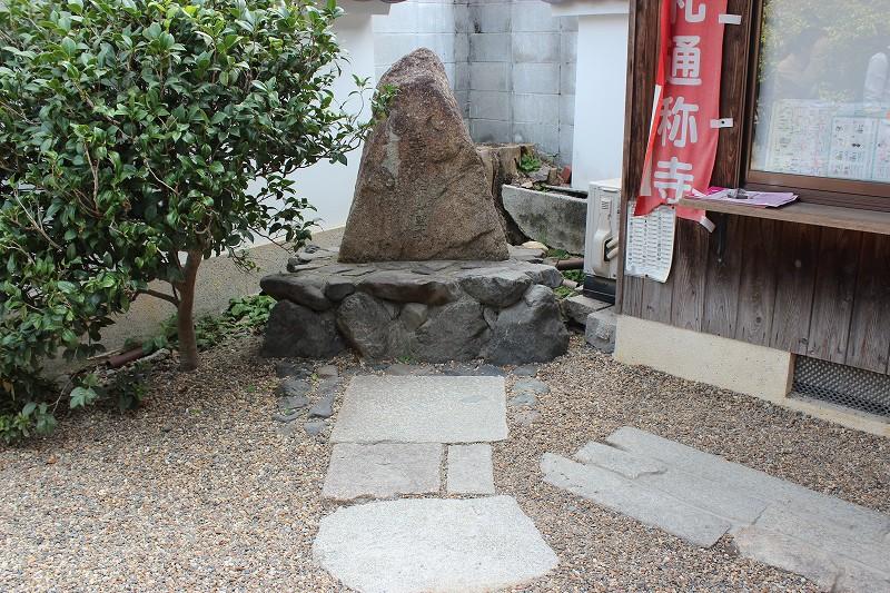 京都 金剛寺(八坂庚申堂)石碑
