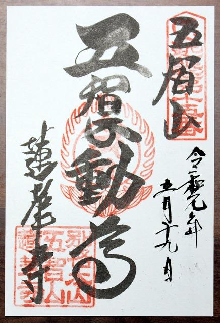 京都 蓮華寺の御朱印