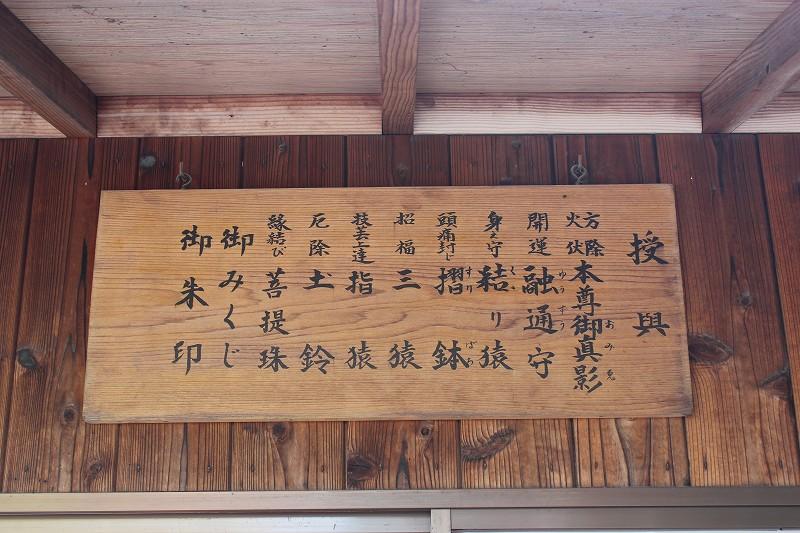 京都 金剛寺 お守り