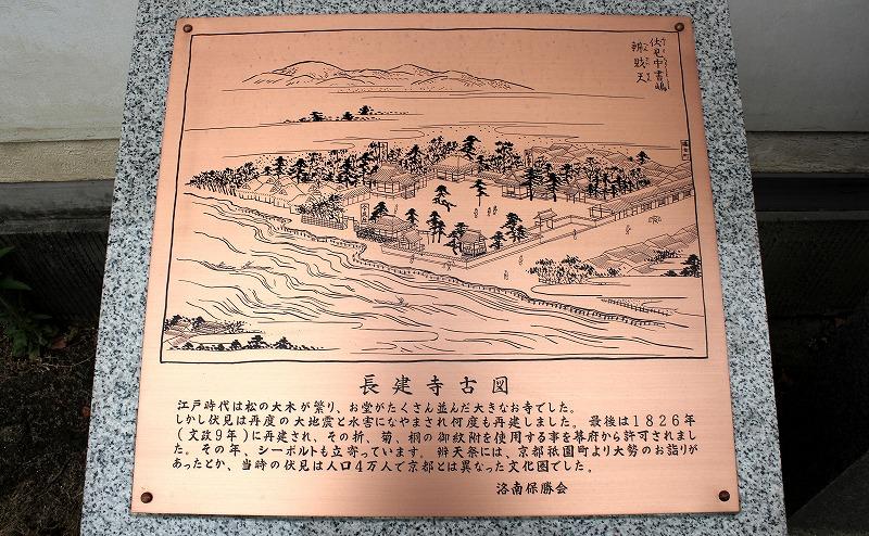 京都 長建寺古図