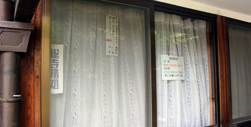京都 宝福寺 社務所