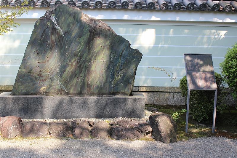 廬山寺 紫式部歌碑