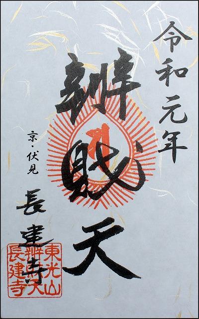 京都 長建寺の御朱印