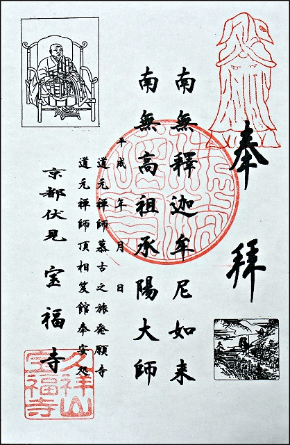 京都 宝福寺の御朱印