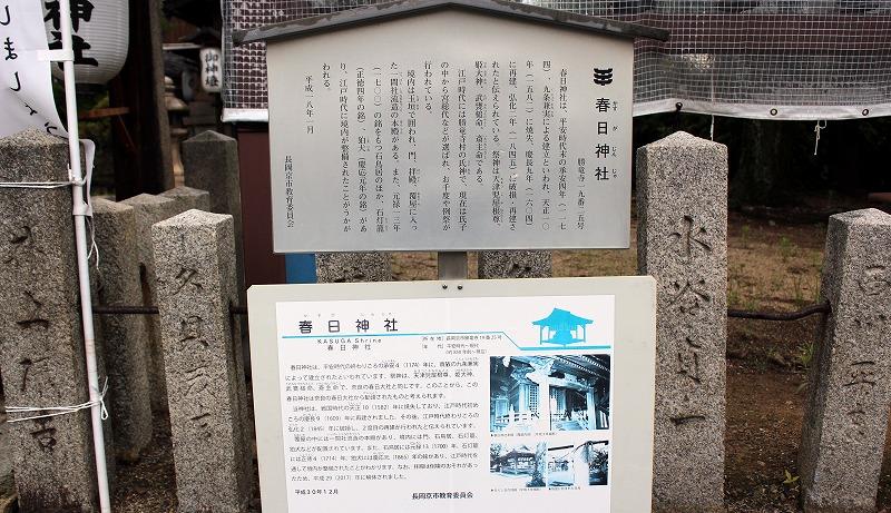 京都 勝龍寺 春日神社の看板