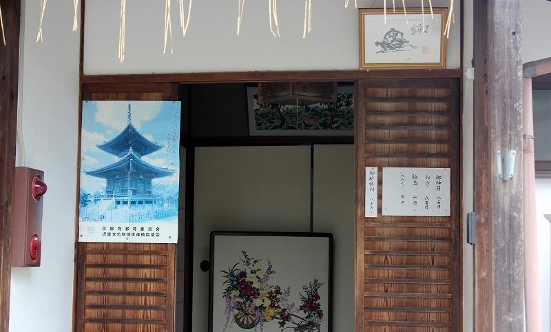 京都 福王子神社 社務所