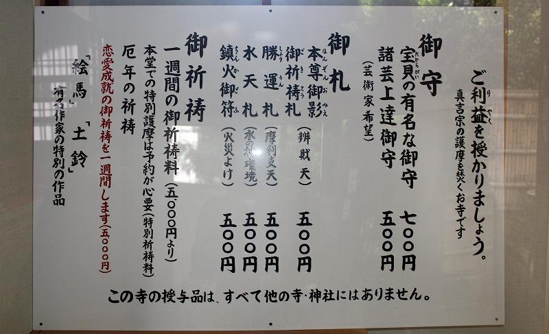 京都 長建寺のお守り
