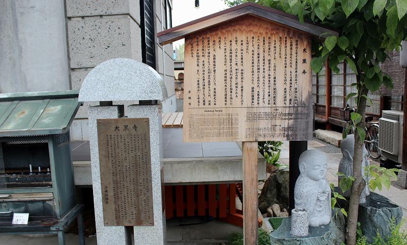 京都 大黒寺 案内板
