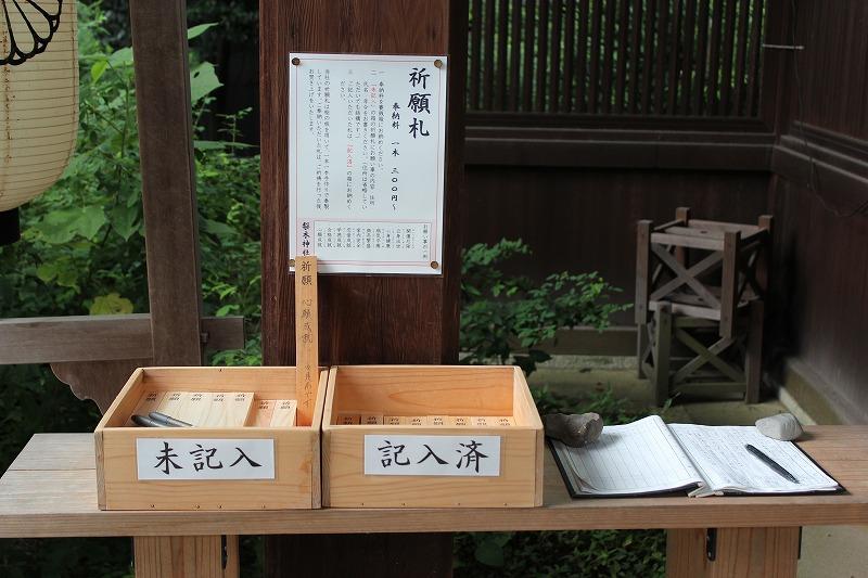 梨木神社 祈願札