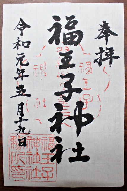 京都 福王子神社の御朱印
