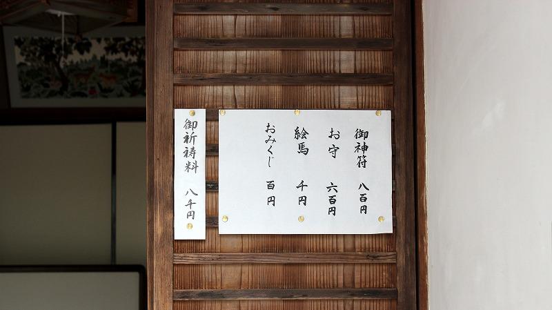 京都 福王子神社お守り等の値段表