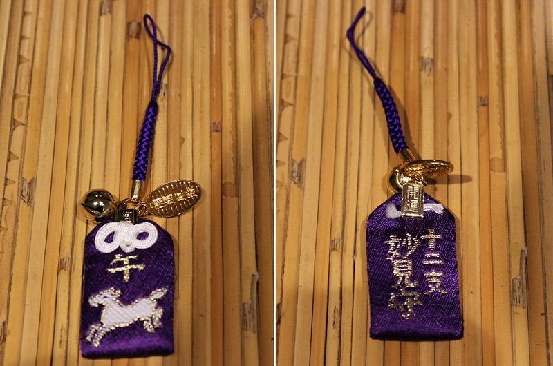 京都 本教寺のお守り