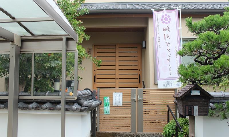 京都 勝龍寺 社務所