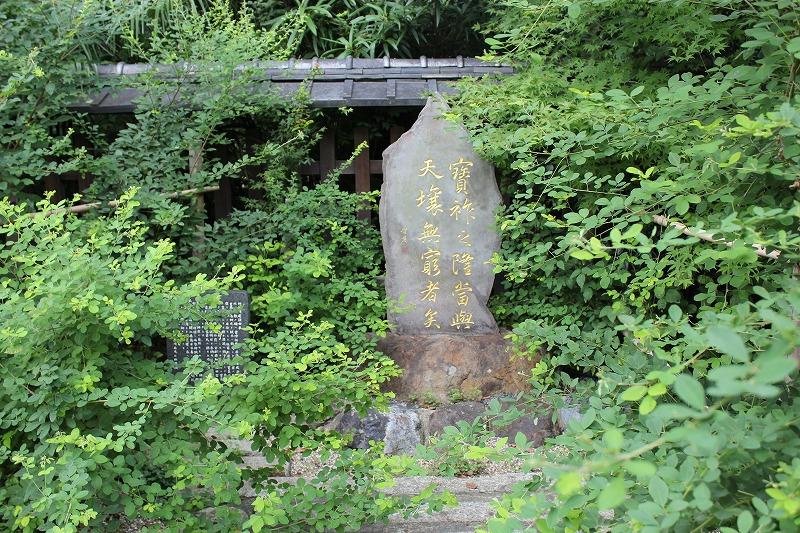 梨木神社 天壌無窮の石碑
