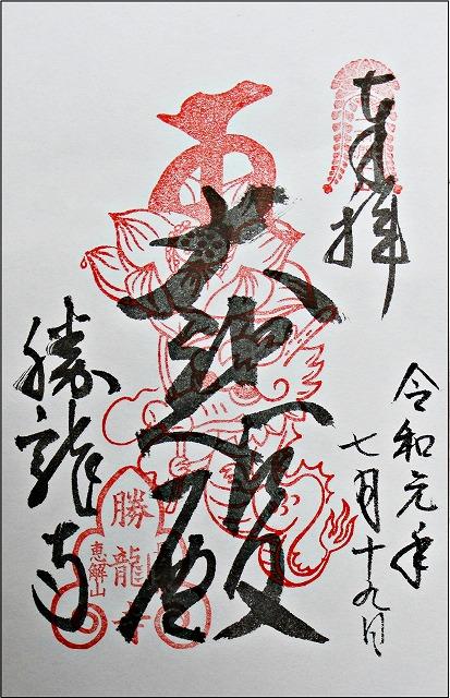 京都 勝龍寺 御朱印