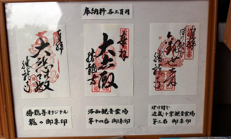 京都 勝龍寺 御朱印リスト