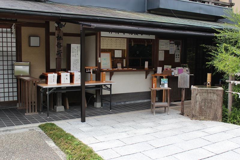 梨木神社 社務所