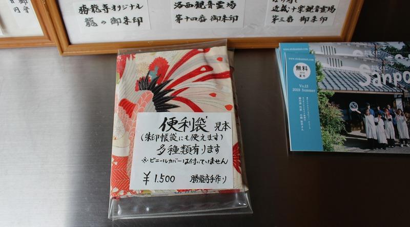 京都 勝龍寺 便利袋