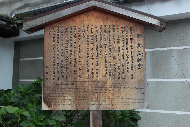 行願寺(革堂)沿革