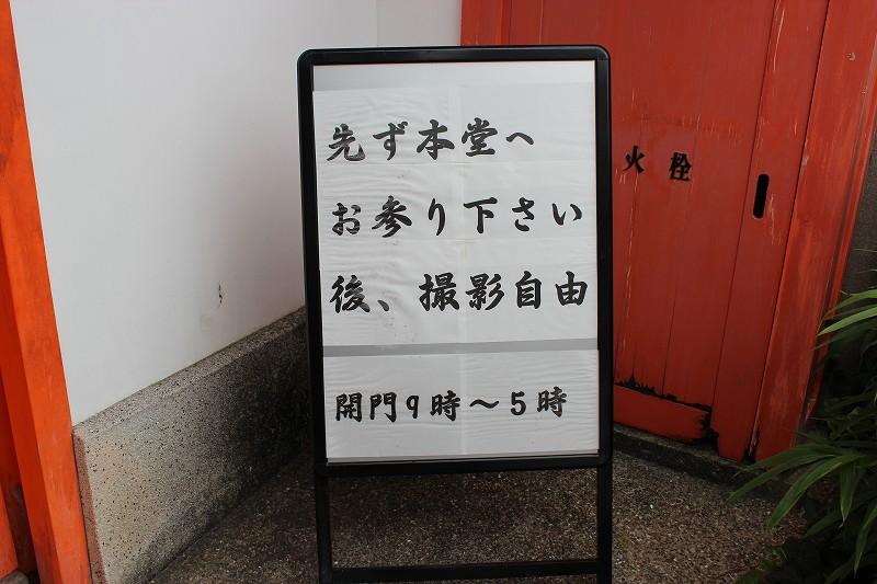 京都 金剛寺(八坂庚申堂) 正門