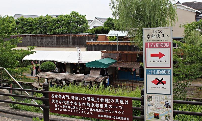 京都 長建寺 伏見十石舟