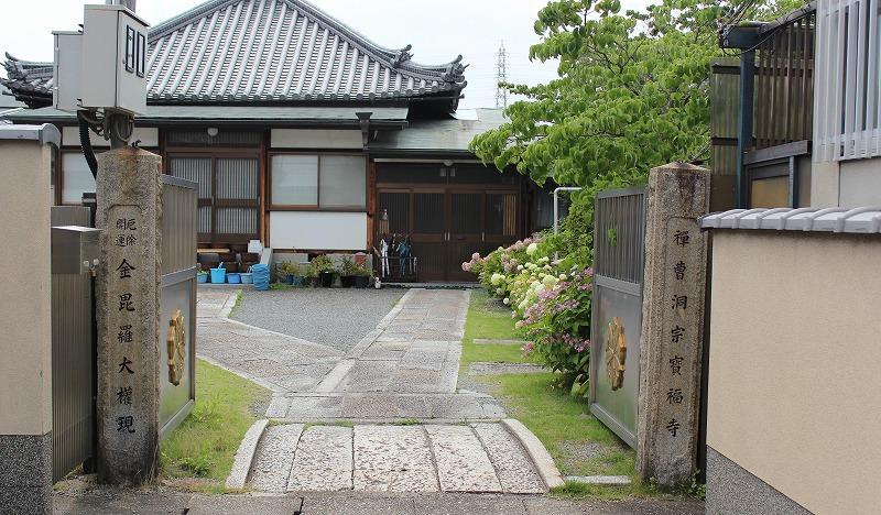 京都 宝福寺 正門