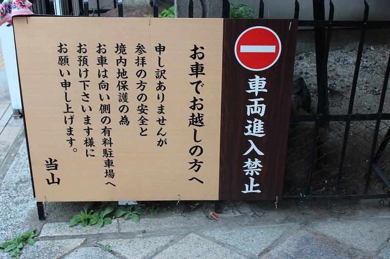 行願寺 革堂の駐車場