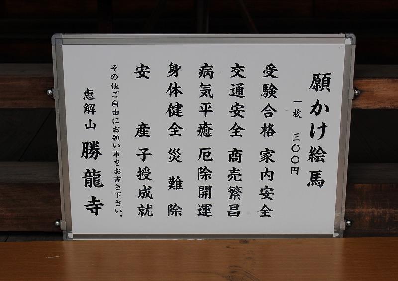 京都 勝龍寺 願かけ絵馬