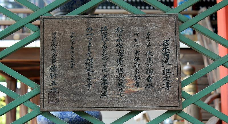 京都 御香宮神社 名水百選証明書
