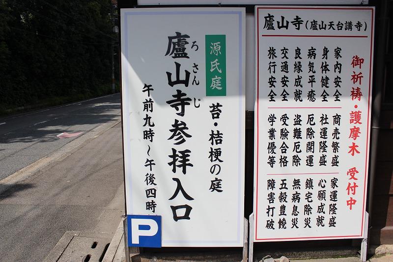 廬山寺の駐車場