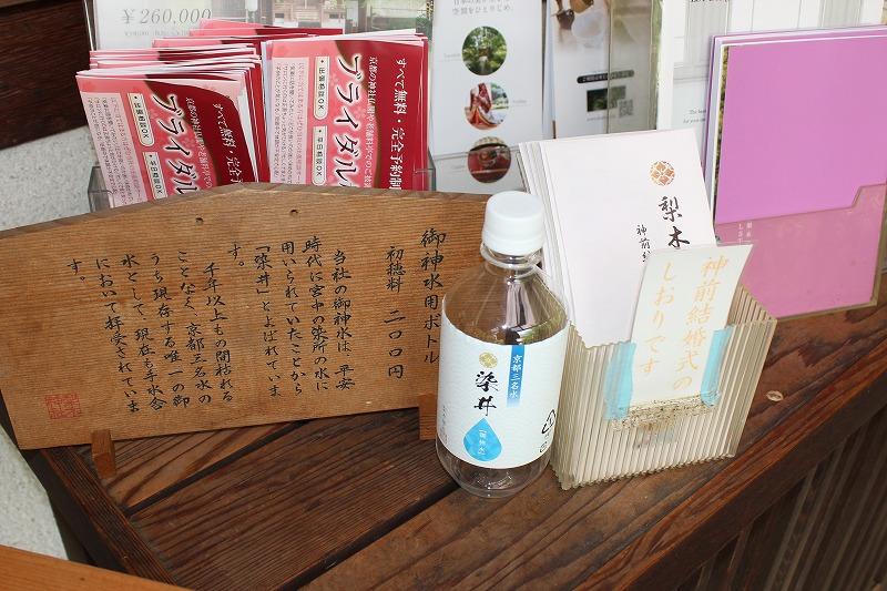 梨木神社 御神水用ボトル