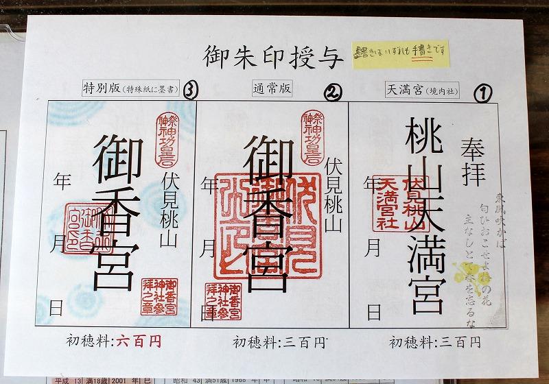 京都 御香宮神社の御朱印
