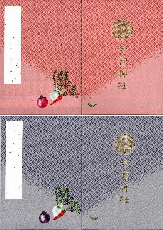 京都 今宮神社の御朱印帳