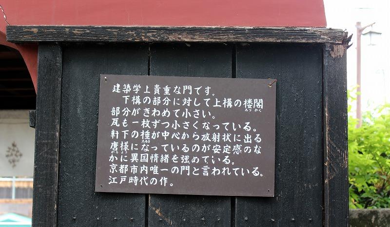 京都 長建寺 門の看板