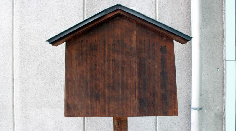 京都 本教寺 看板