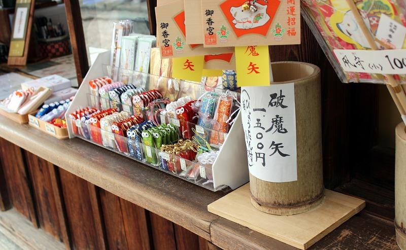 京都 御香宮神社のお守り