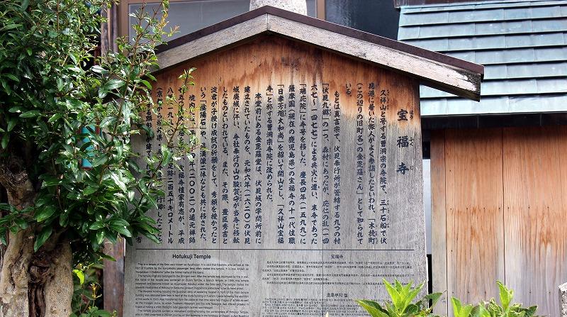 京都 宝福寺 案内板