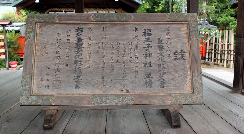 京都 福王子神社 案内板