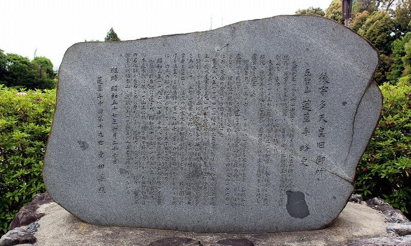 京都 蓮華寺 後宇多天皇旧御所の石碑