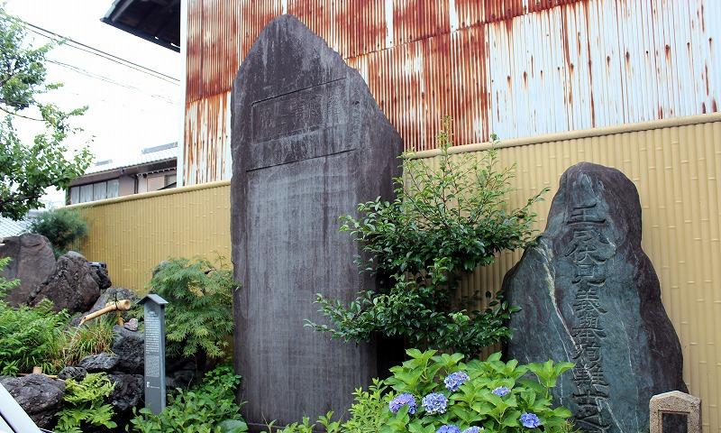 京都 大黒寺 石碑