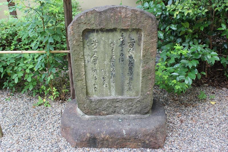 梨木神社 上田秋成の歌碑
